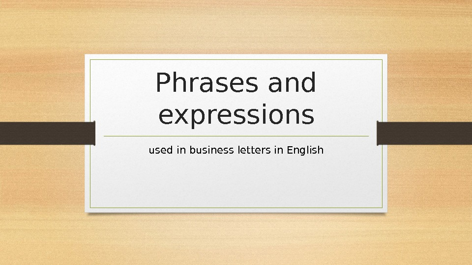 Phrases and expressions used in business letters in English