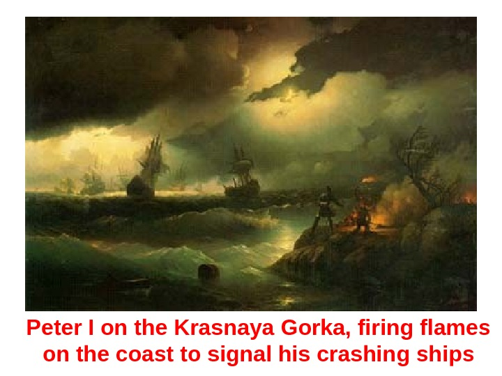 Peter I on the Krasnaya Gorka, firing flames on the coast to signal his