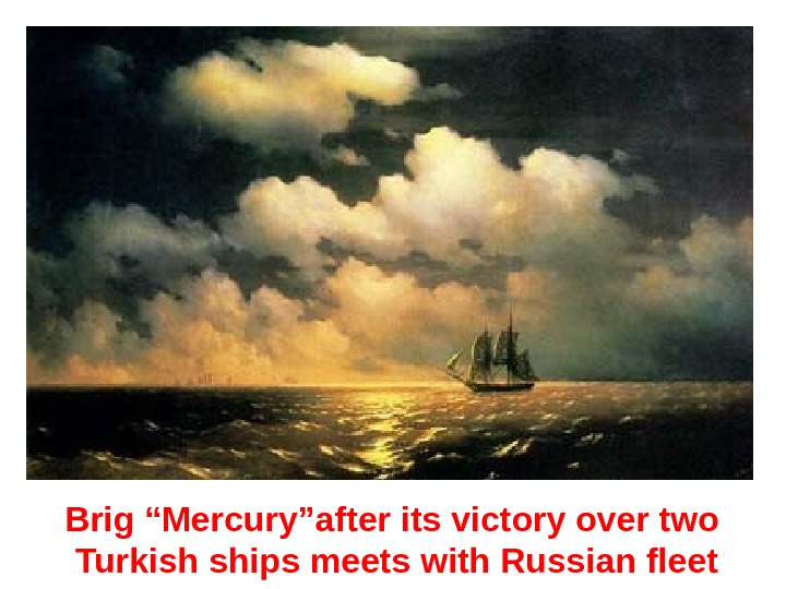 "Brig ""Mercury""after its victory over two  Turkish ships meets with Russian fleet"
