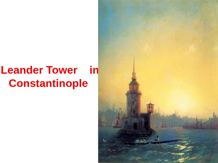 Leander Tower  in Constantinople
