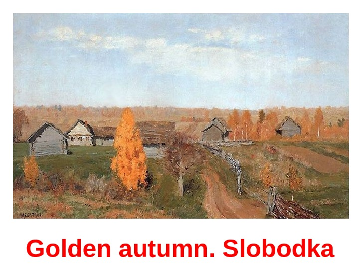 Golden autumn. Slobodka