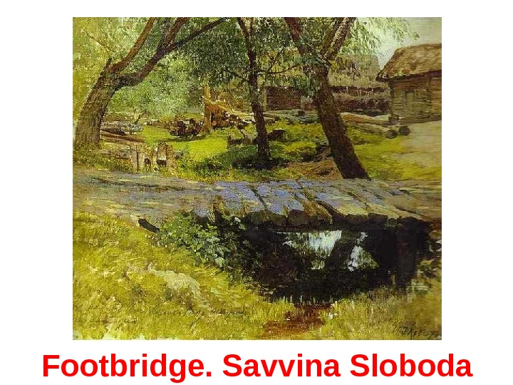 Footbridge. Savvina Sloboda
