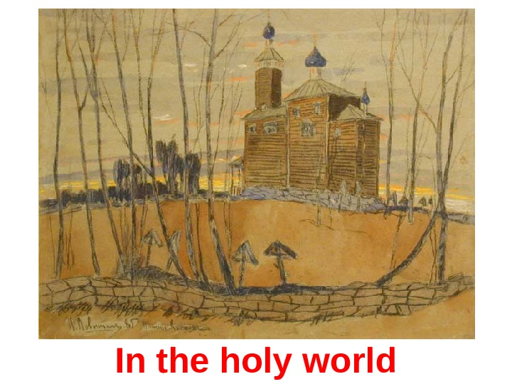 In the holy world