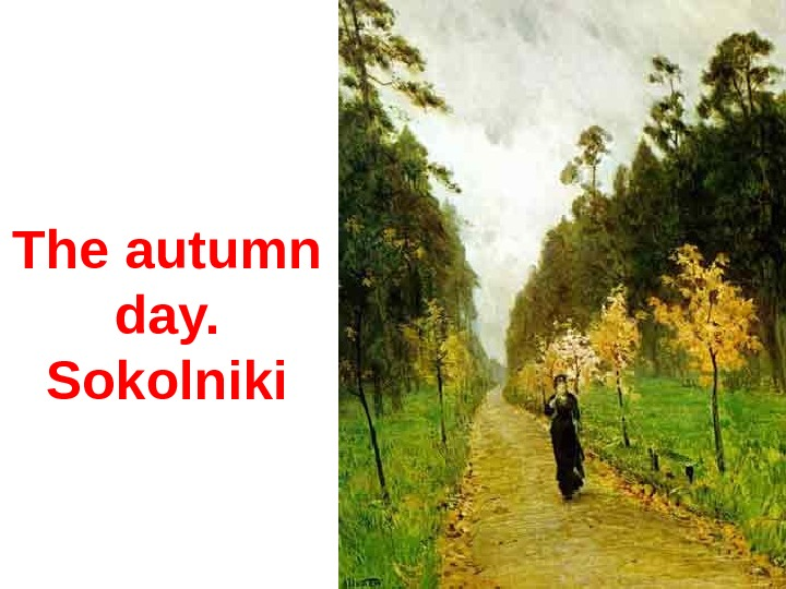 The autumn day.  Sokolniki
