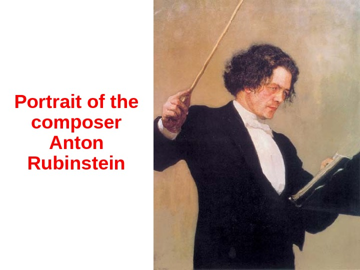 Portrait of the composer Anton Rubinstein