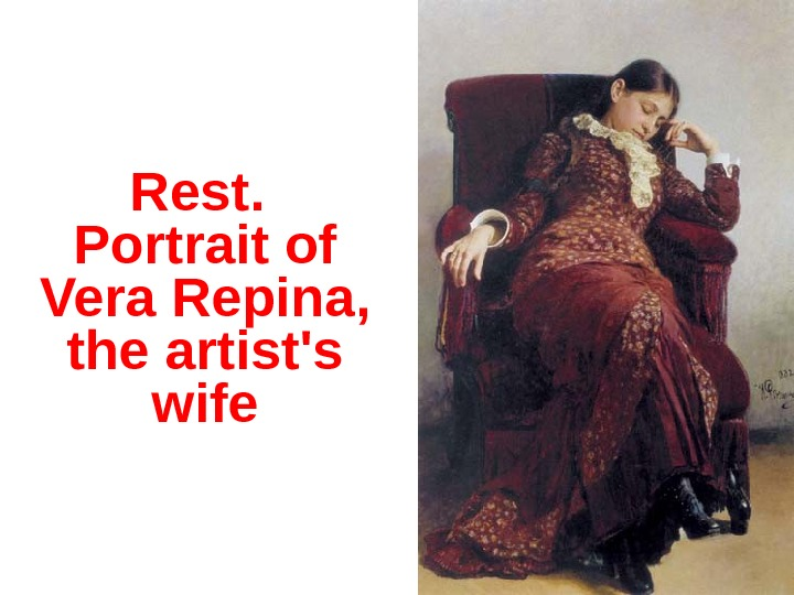 Rest.  Portrait of Vera Repina,  the artist's wife