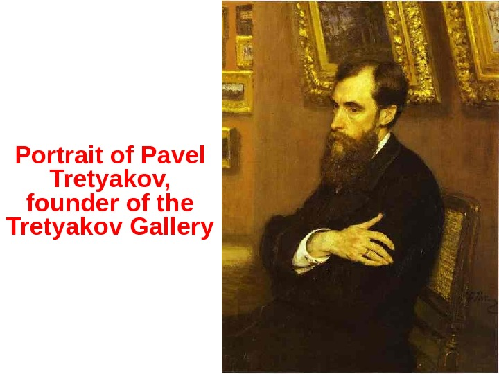 Portrait of Pavel Tretyakov,  founder of the Tretyakov Gallery