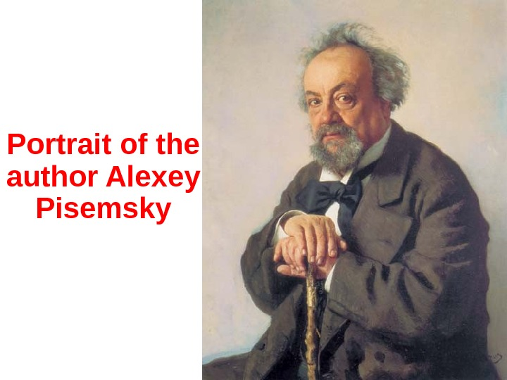 Portrait of the author Alexey Pisemsky