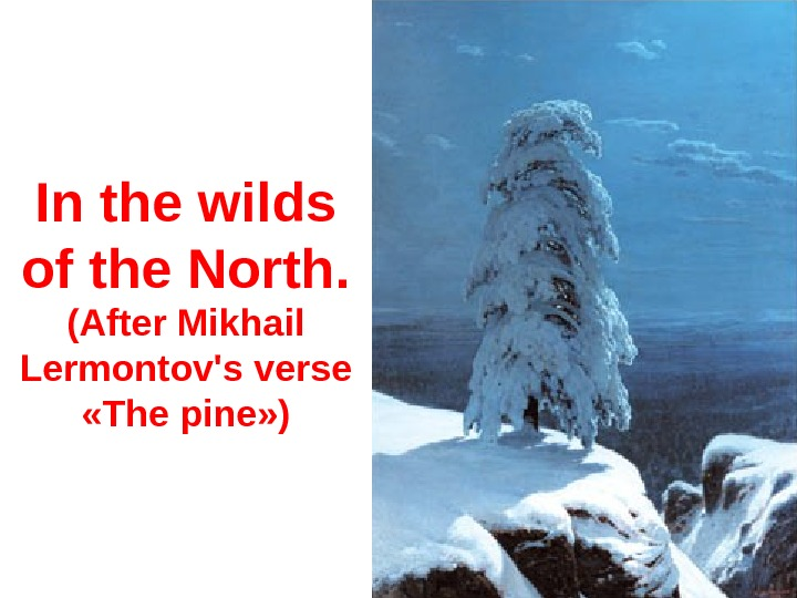 In the wilds of the North.  (After Mikhail Lermontov's verse  «The p