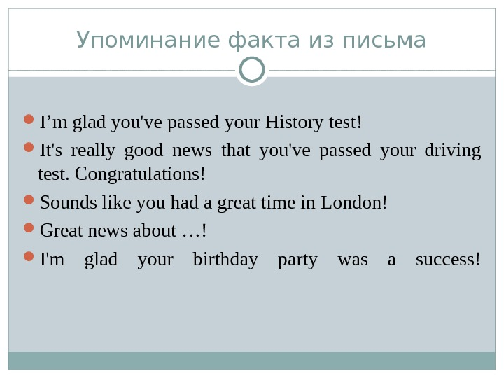 Упоминание факта из письма I'm glad you've passed your History test!  It's really good news