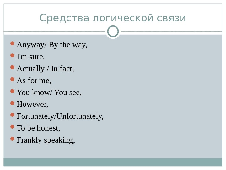 Средства  логической связи Anyway/ By the way,  I'm sure,  Actually / In fact,