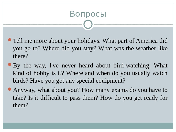 Вопросы Tell me more about your holidays. What part of America did you go to?