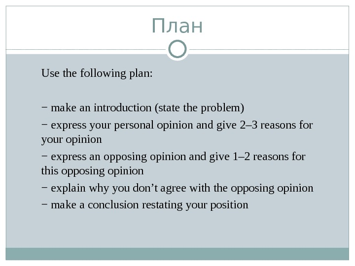 План Use the following plan: − make an introduction (state the problem) − express your personal
