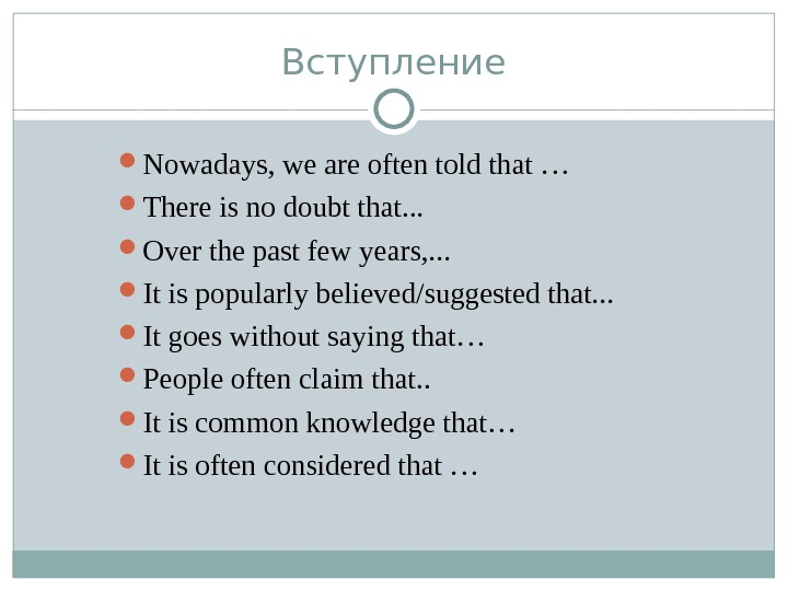 Вступление Nowadays, we are often told that … There is no doubt that. . .