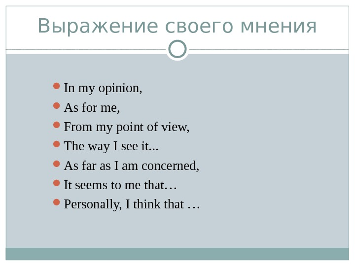 Выражение своего мнения In my opinion,  As for me,  From my point of view,