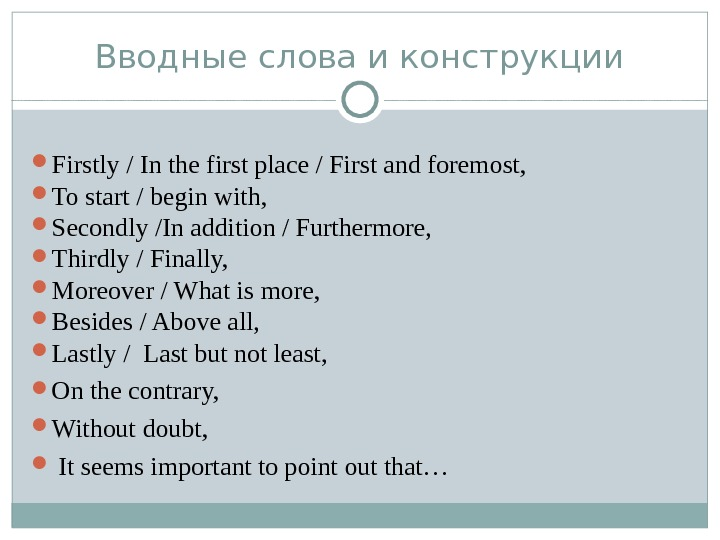 Вводные слова  и конструкции Firstly / In the first place / First and foremost,