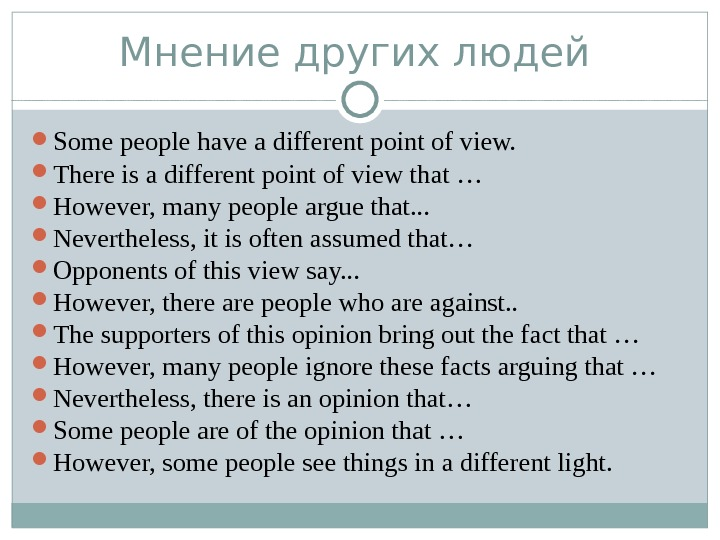 Мнение других людей  Some people have a different point of view.  There is a