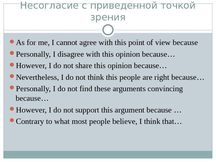 Несогласие с приведенной точкой зрения As for me, I cannot agree with this point of view