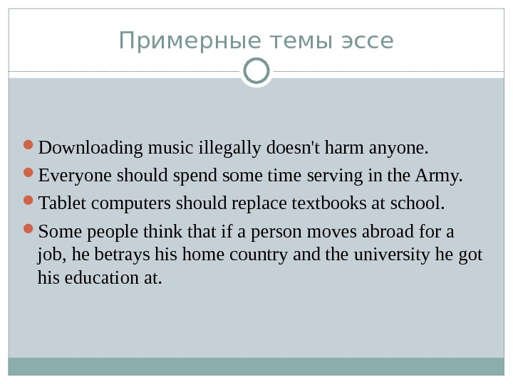 Примерные темы эссе Downloading music illegally doesn't harm anyone.  Everyone should spend some time serving