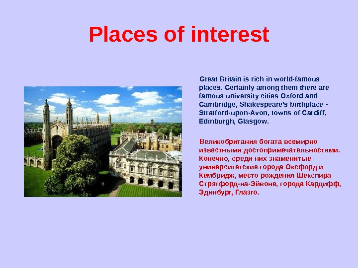 Places of interest   Great Britain is rich in world-famous places. Certainly among them there