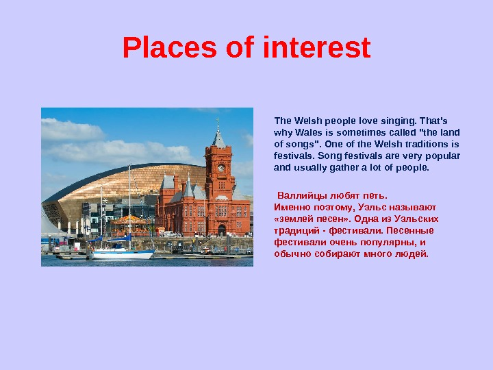Places of interest   The Welsh people love singing. That's why Wales is sometimes called