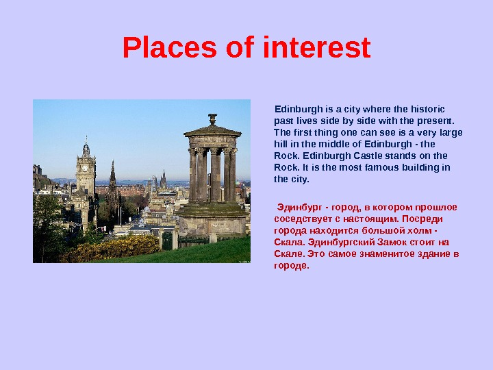 Places of interest  Edinburgh is a city where the historic past lives side by side
