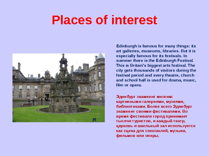 Places of interest  Edinburgh is famous for many things: its art galleries, museums, libraries. But