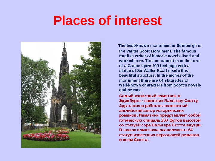 Places of interest The best-known monument in Edinburgh is the Walter Scott Monument. The famous English