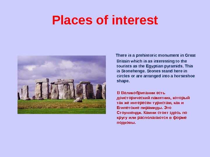 Places of interest  There is a prehistoric monument in Great Britain which is as interesting