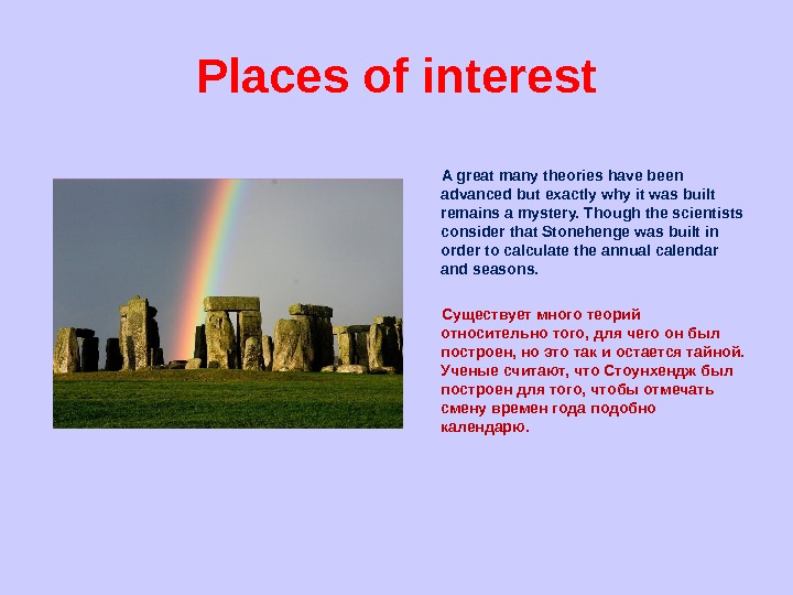 Places of interest   A great many theories have been advanced but exactly why it