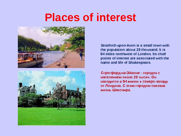 Places of interest    Stratford-upon-Avon is a small town with the population about 20