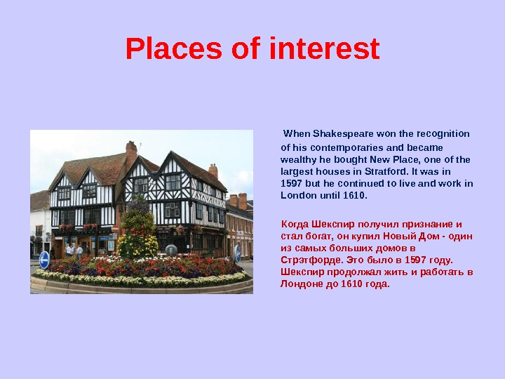Places of interest   When Shakespeare won the recognition of his contemporaries and became wealthy