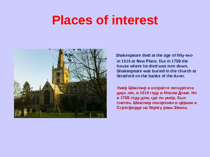 Places of interest  Shakespeare died at the age of fifty-two in 1616 at New Place.