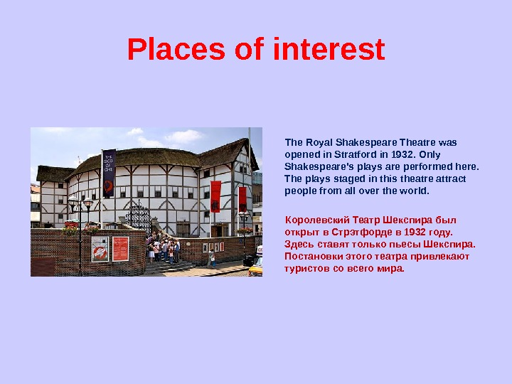 Places of interest    The Royal Shakespeare Theatre was opened in Stratford in 1932.