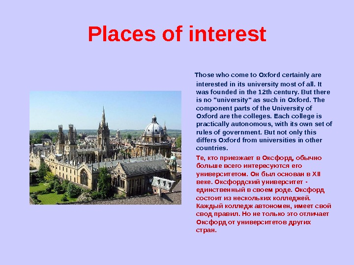 Places of interest Those who come to Oxford certainly are interested in its university most of