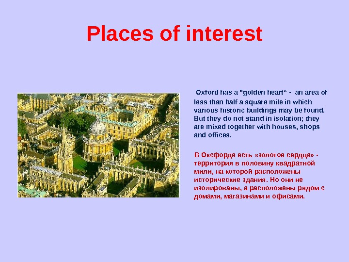 "Places of interest   Oxford has a golden heart"" - an area of less than"