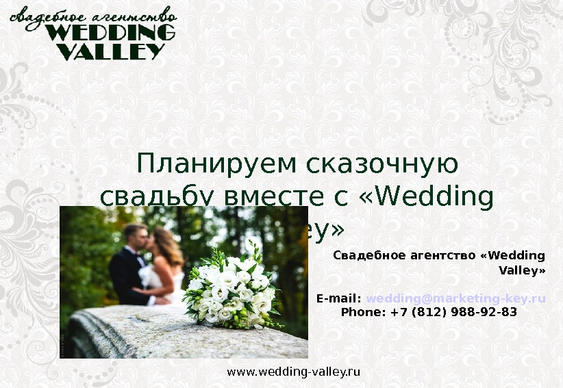Свадебное агентство «Wedding Valley» E-mail:  wedding@marketing-key. ru Phone: +7 (812) 988 -92 -83