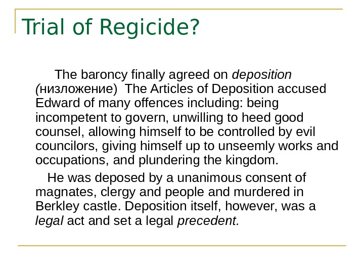 Trial of Regicide?  The baroncy finally agreed on deposition ( низложение ) The