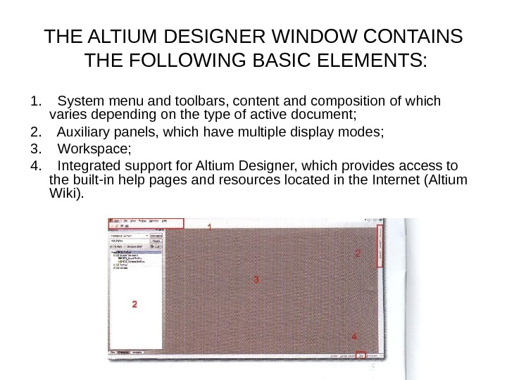 THE ALTIUM DESIGNER WINDOW CONTAINS THE FOLLOWING BASIC ELEMENTS: 1. System menu and toolbars, content and