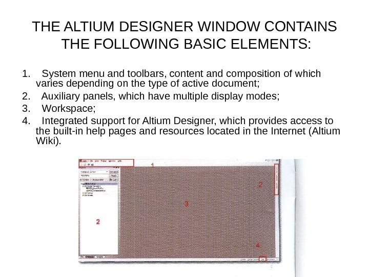 Презентация ПО ALTIUM DESIGNER