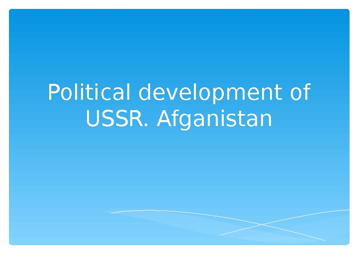 Political development of USSR. Afganistan