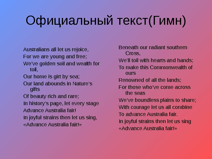 Официальный текст(Гимн) Australians all let us rejoice, For we are young and free; We've
