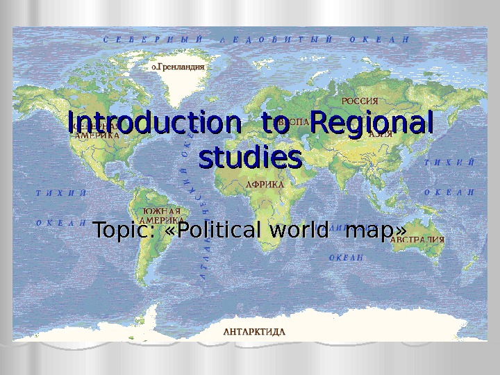 Introduction to Regional studies Topic :  « Political world map » »