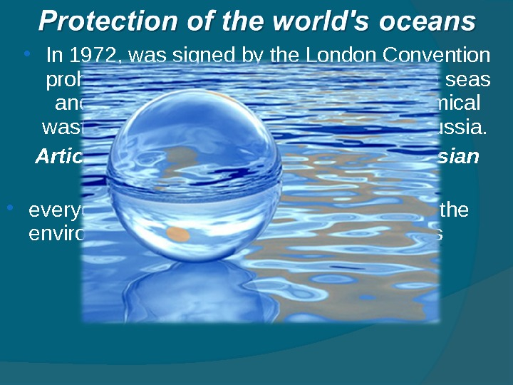 In 1972, was signed by the London Convention prohibits the dumping at the bottom of
