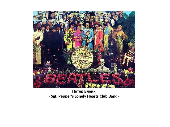 Питер Блейк  «Sgt. Pepper's Lonely Hearts Club Band»