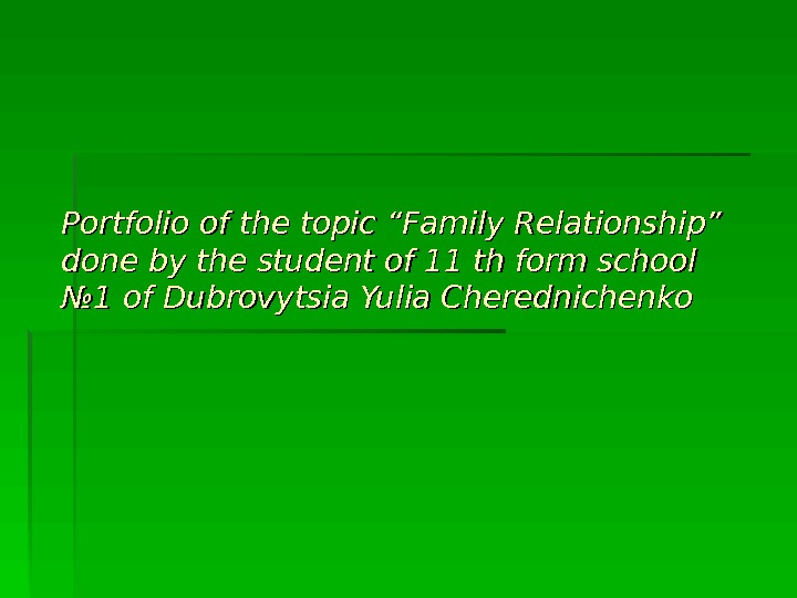 "Portfolio of the topic ""Family Relationship"" done by the student of 11 th form school"