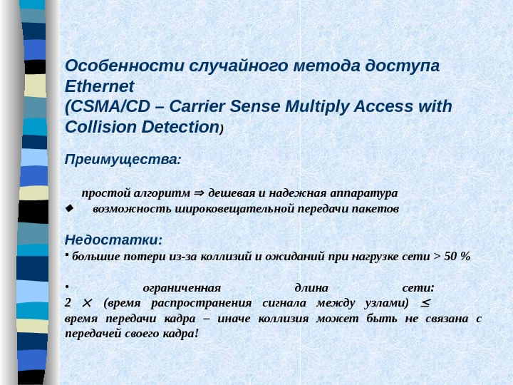 Особенности случайного метода доступа Ethernet (CSMA/CD – Carrier Sense Multiply Access with Collision Detection