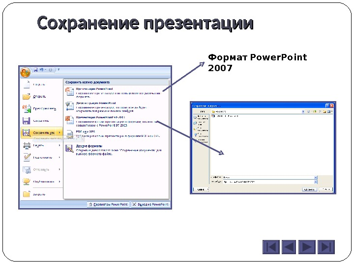 Сохранение презентации Формат Power. Point 2007