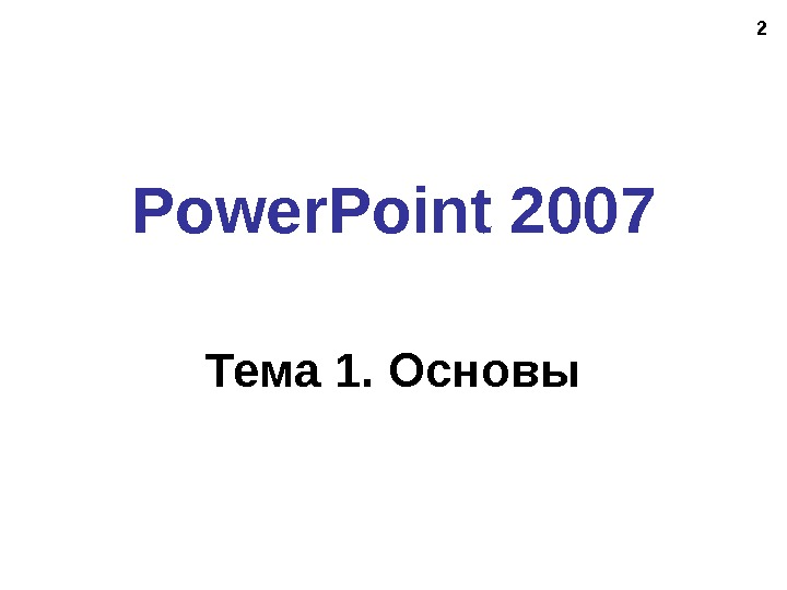 2 Power. Point 2007 Тема 1. Основы