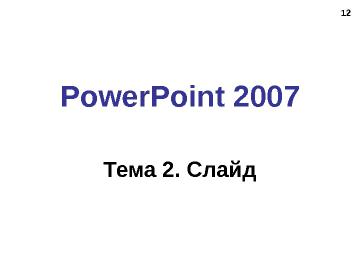 12 Power. Point 2007 Тема 2. Слайд